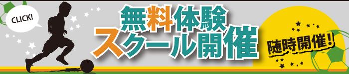 bana_taiken20150927