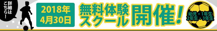 bana_taiken20180212