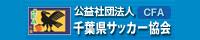 (社)千葉県サッカー協会