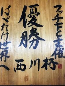 第15回S-P.FUTE CUP 西川杯 募集締め切り