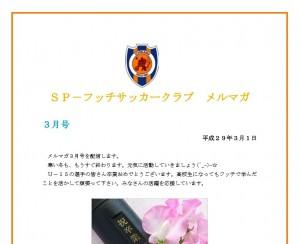NEW☆メルマガの3月号ご案内☆NEW