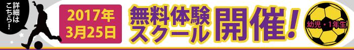 bana_taiken20170325
