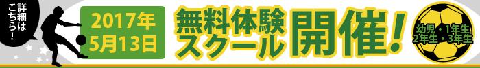 bana_taiken20170513