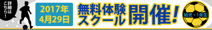 bana_taiken20170429
