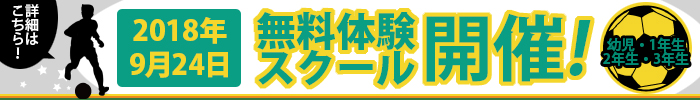 bana_taiken2018716